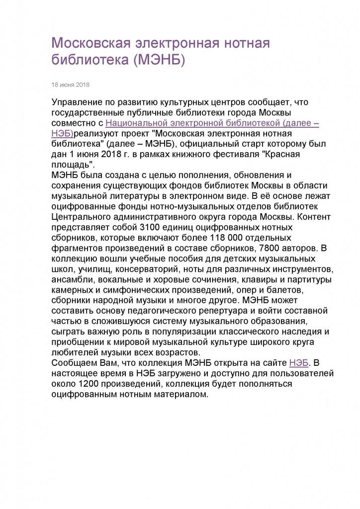 Московская электронная нотная библиотека