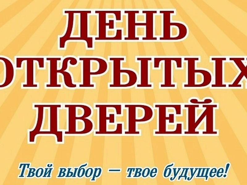 1411900438general_pages_28_September_2014_i8903_den_otkrytyx_dverei_na_uk_