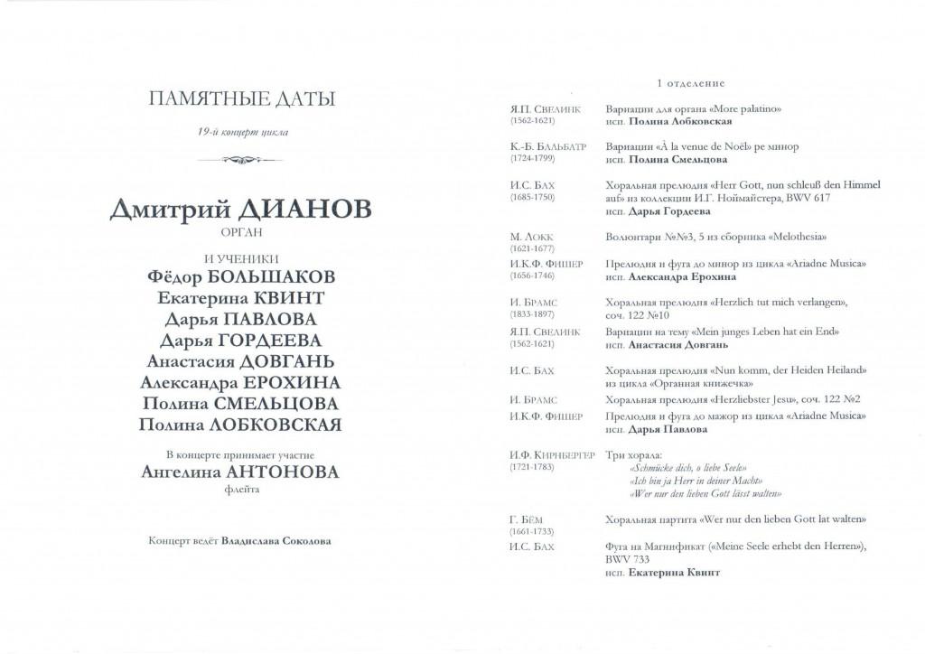Афиша_Страница_2