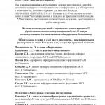 ДОД исправленный (1)_Страница_1