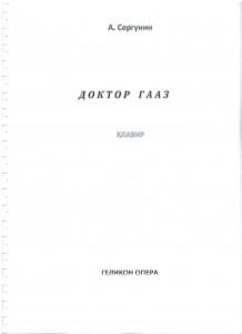 Титул оперы