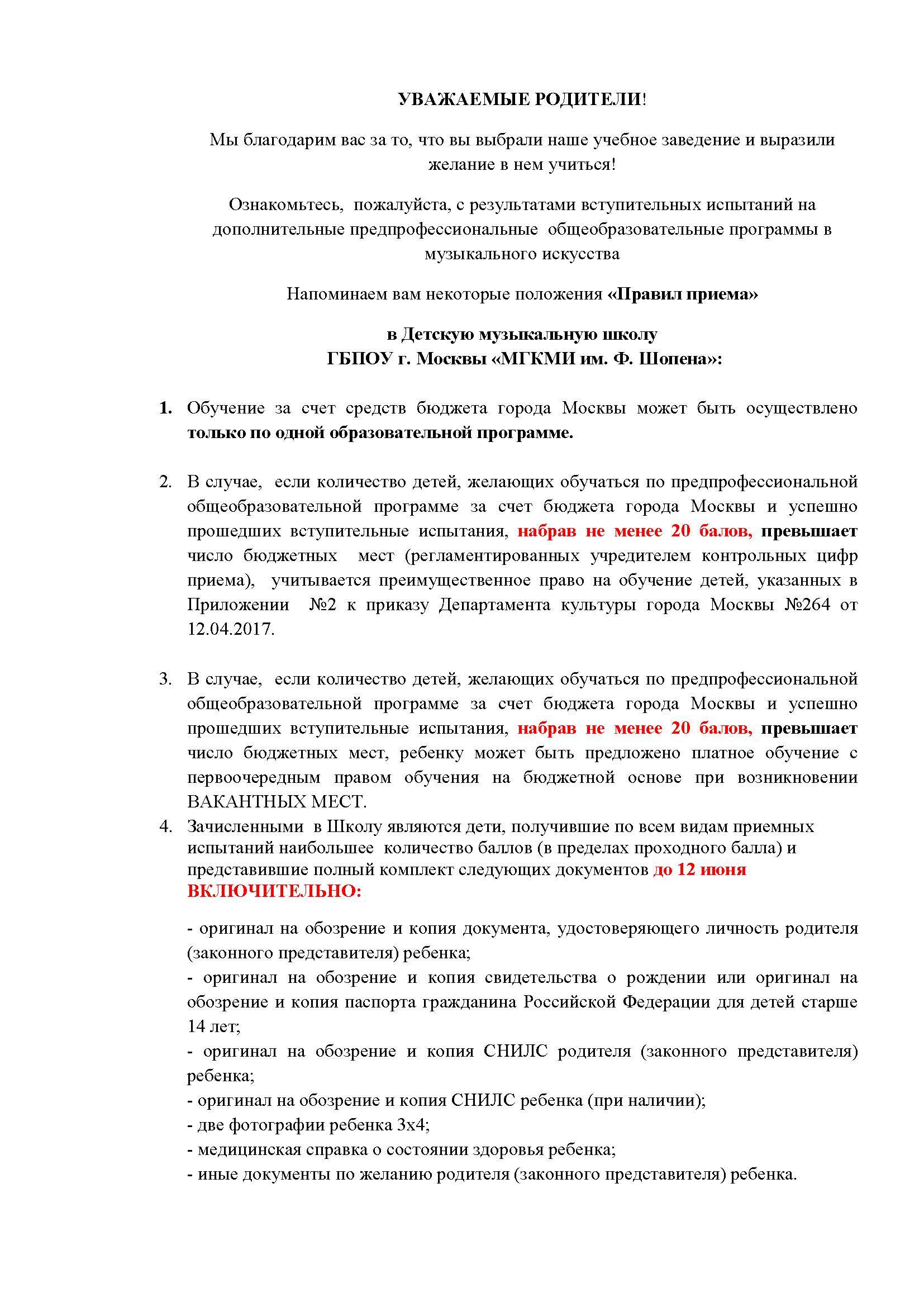 на сайт ПРИЕМ информация для родителей_Страница_1