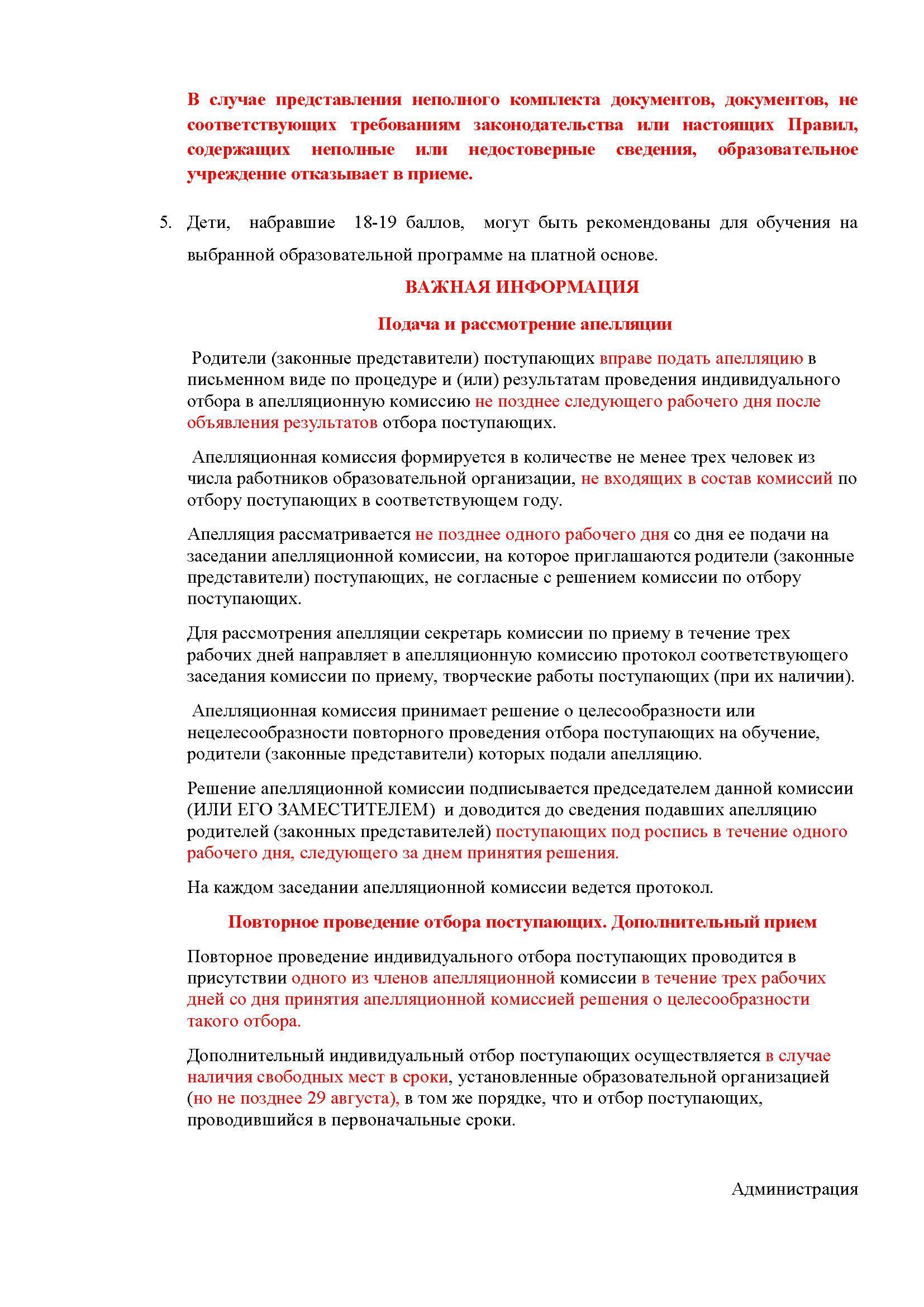 на сайт ПРИЕМ информация для родителей_Страница_2