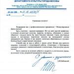 поздравление Кибовского