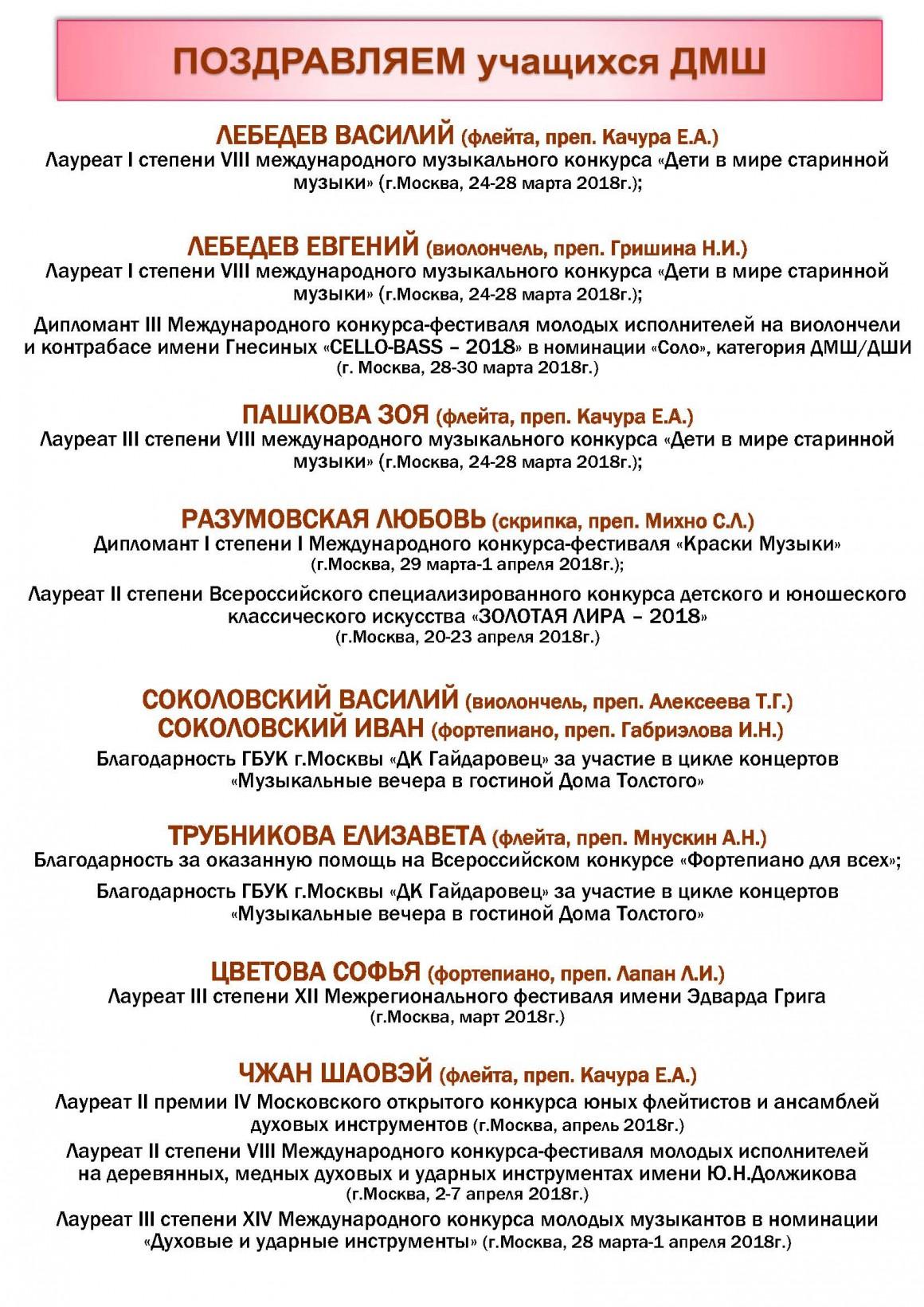 поздравления май 2018 с доп_Страница_1