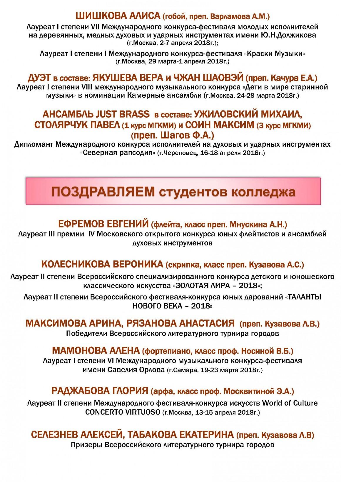 поздравления май 2018 с доп_Страница_2
