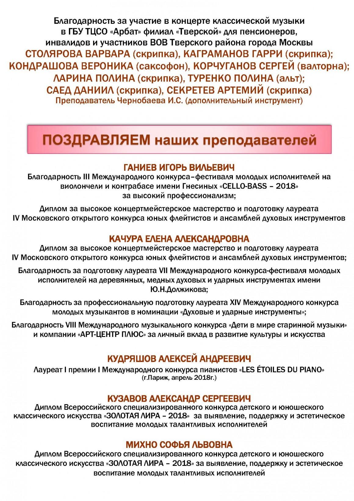 поздравления май 2018 с доп_Страница_3