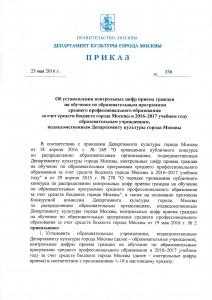 приказ к.прием 2016-2017_Страница_1