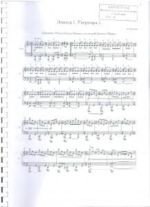 1 стр оперы