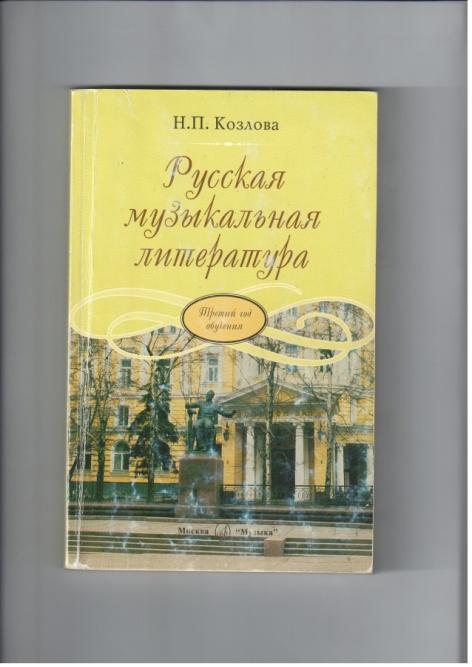 Учебник По Музыкальной Литературе 4 Класс