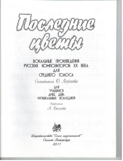 lezhneva2