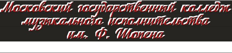 Московский государственный колледж музыкального исполнительства имени Ф. Шопена