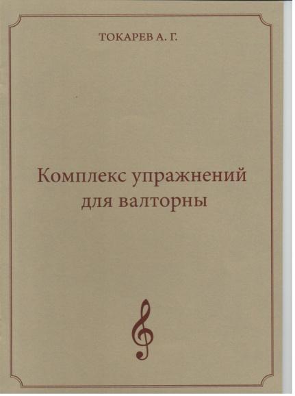 tokarev1