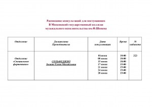 Расписание консультаций теоретики (1)_Страница_1
