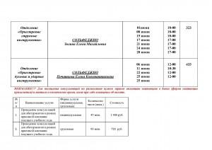 Расписание консультаций теоретики (1)_Страница_2