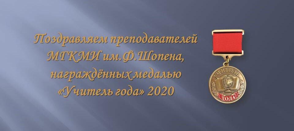 Учитель года 2020 Первый слайд