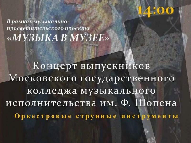 программка концерта 23.05.2021_Страница_1
