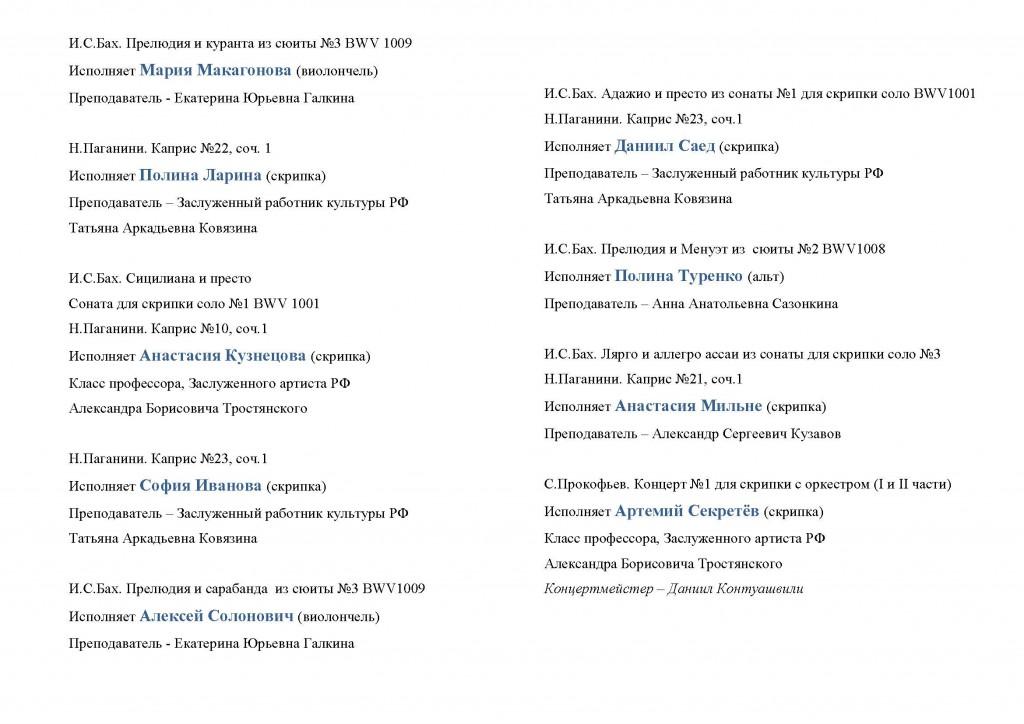 программка концерта 23.05.2021_Страница_2