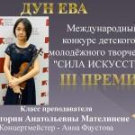 сентябрь-октябрь 2020 лауреаты_Страница_01
