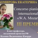 сентябрь-октябрь 2020 лауреаты_Страница_02