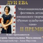 сентябрь-октябрь 2020 лауреаты_Страница_03