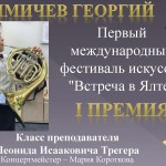 сентябрь-октябрь 2020 лауреаты_Страница_04
