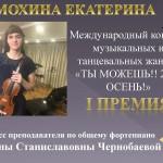 сентябрь-октябрь 2020 лауреаты_Страница_05