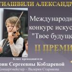 сентябрь-октябрь 2020 лауреаты_Страница_06