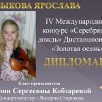 сентябрь-октябрь 2020 лауреаты_Страница_07