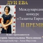 сентябрь-октябрь 2020 лауреаты_Страница_08