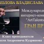 сентябрь-октябрь 2020 лауреаты_Страница_09