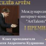 сентябрь-октябрь 2020 лауреаты_Страница_12