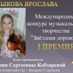 сентябрь-октябрь 2020 лауреаты_Страница_13