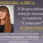 сентябрь-октябрь 2020 лауреаты_Страница_14