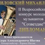 сентябрь-октябрь 2020 лауреаты_Страница_16
