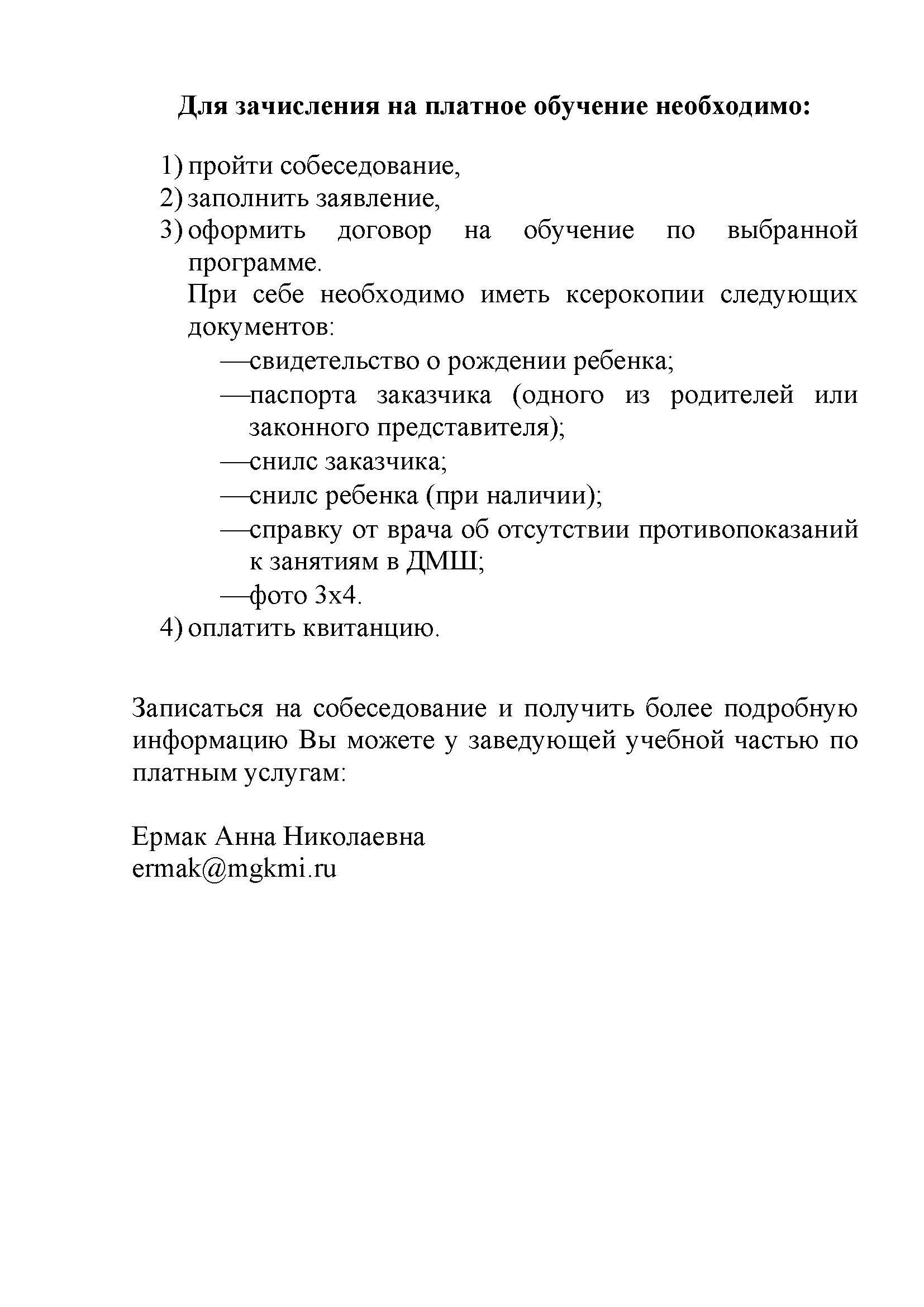 Платное отделение ДМШ на сайт (2)_Страница_2
