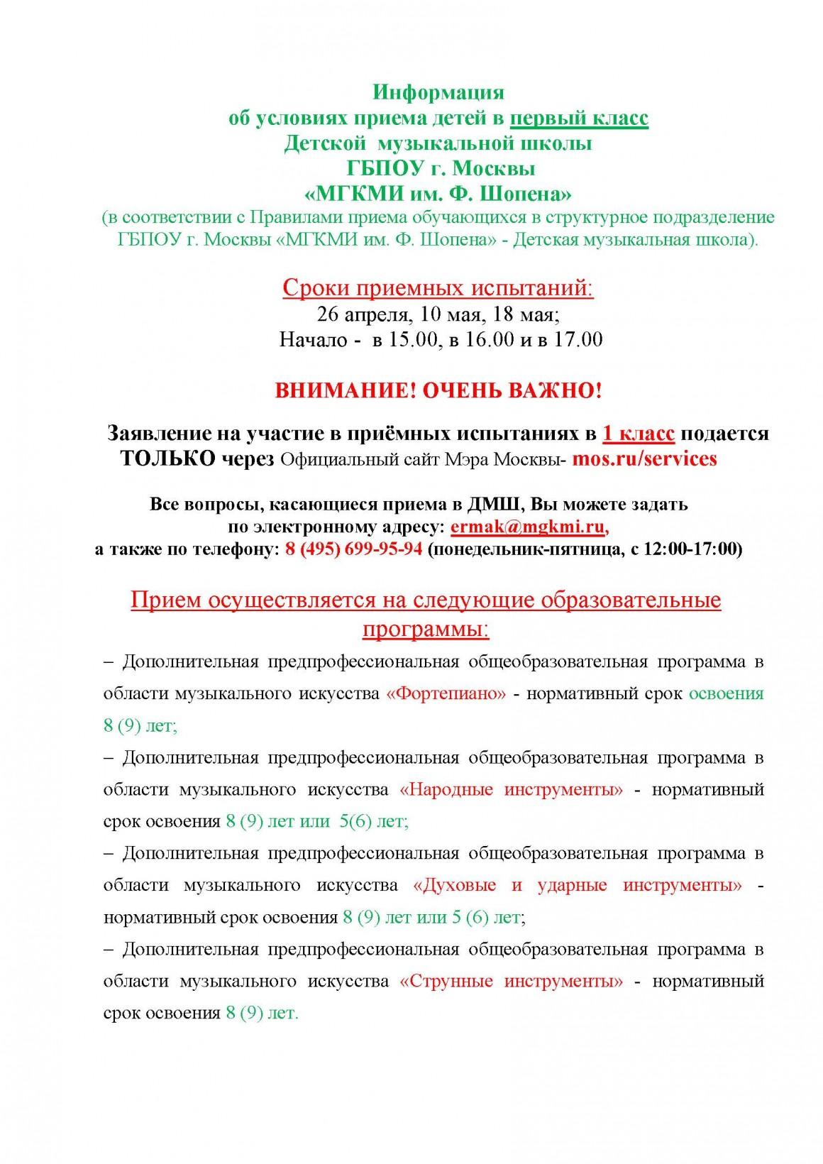 Информация по ПРИЕМУ 2017 на сайт (1) (1)_Страница_1