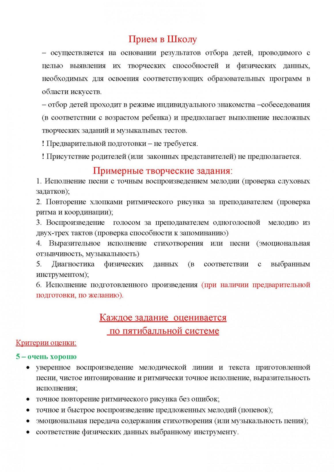 Информация по ПРИЕМУ 2017 на сайт (1) (1)_Страница_3