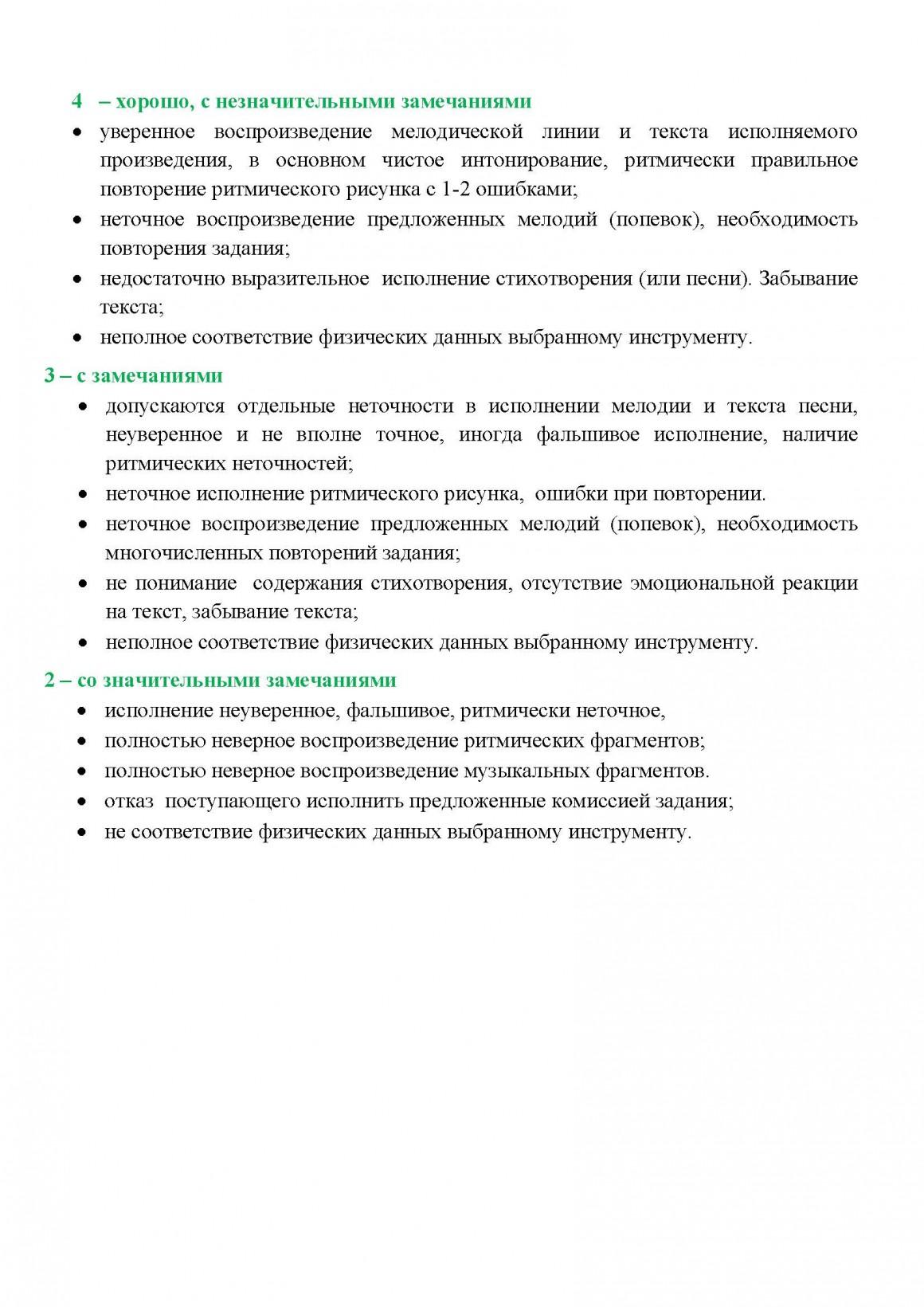 Информация по ПРИЕМУ 2017 на сайт (1) (1)_Страница_4