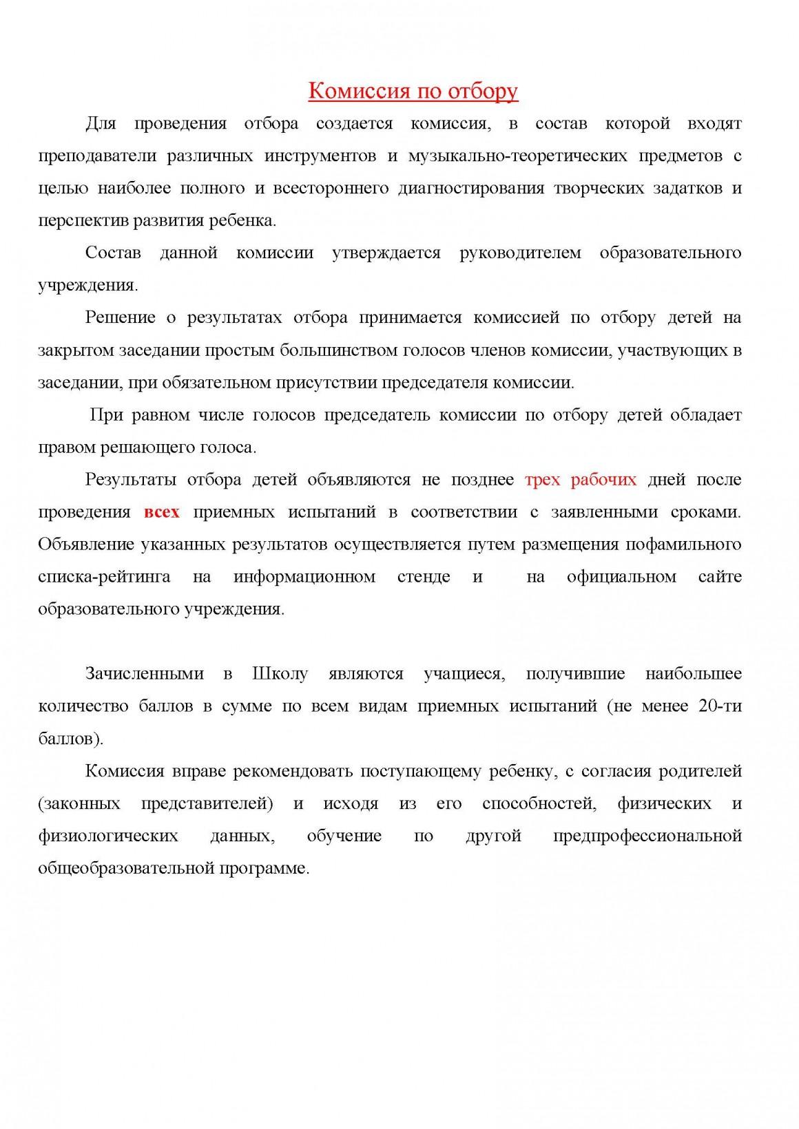 Информация по ПРИЕМУ 2017 на сайт (1) (1)_Страница_5