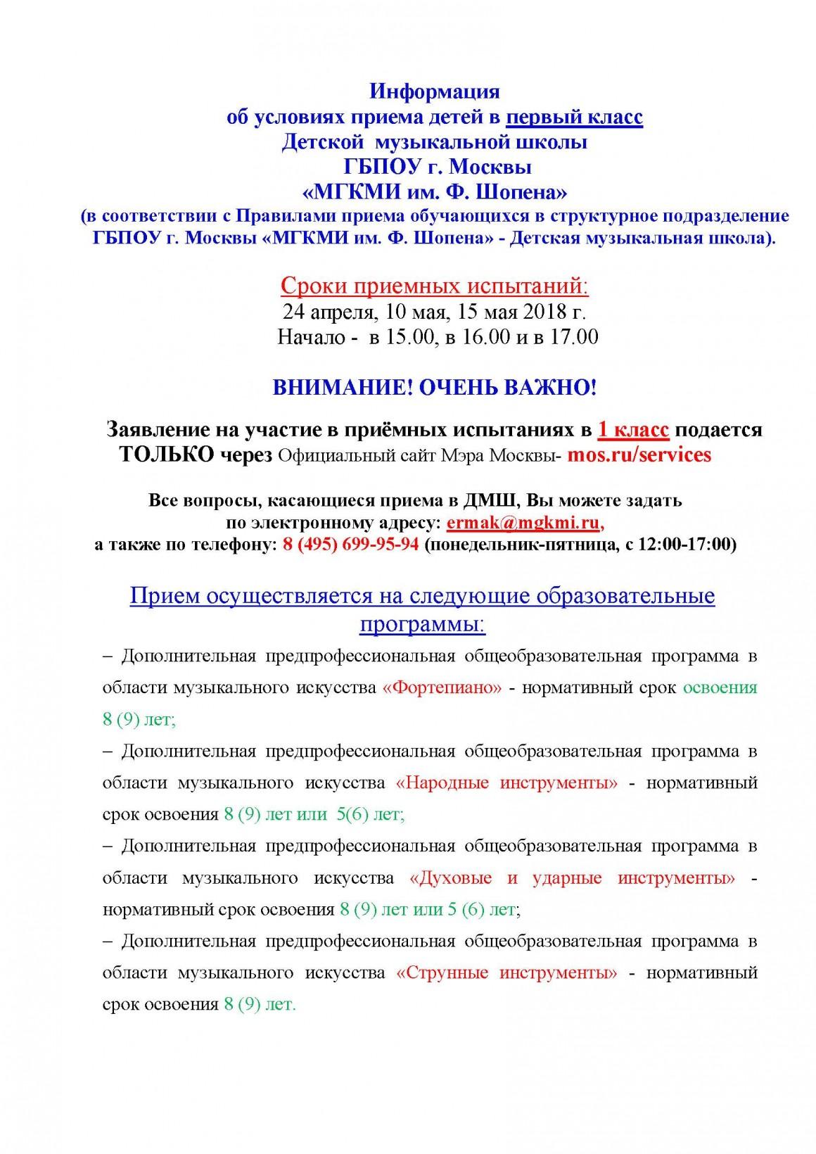 Информация по ПРИЕМУ 2018 на сайт доработано (1)_Страница_1