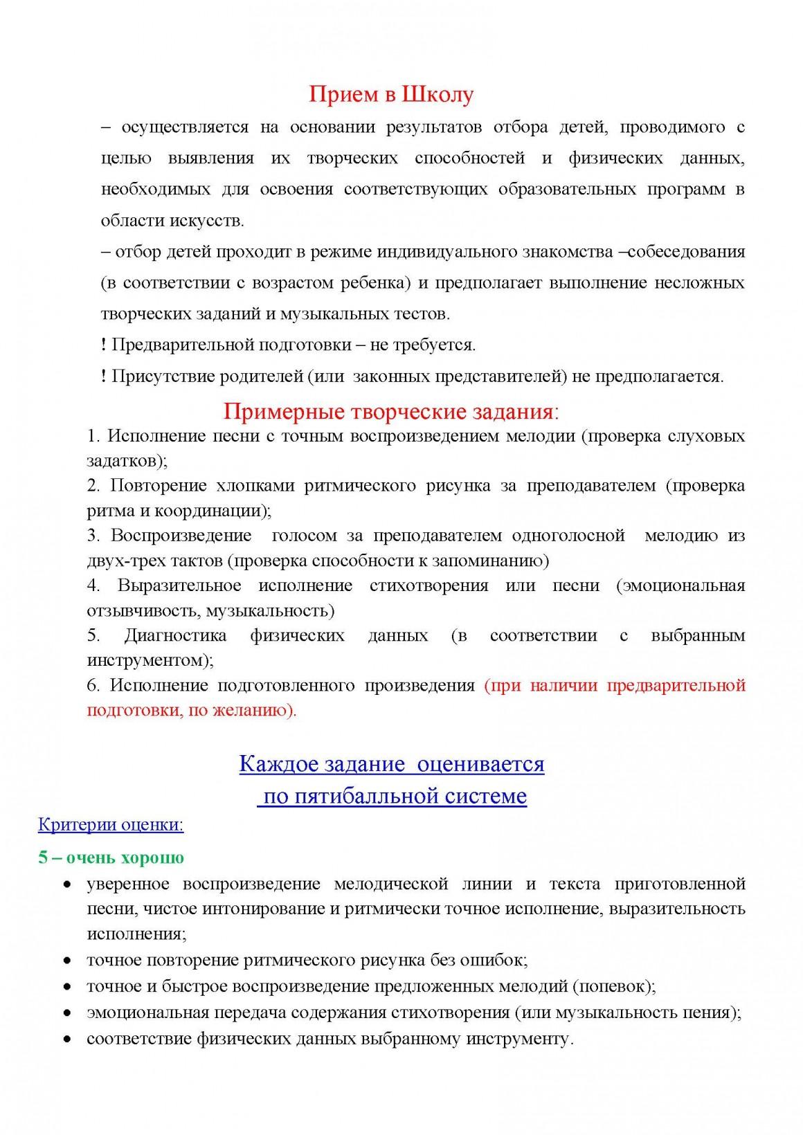 Информация по ПРИЕМУ 2018 на сайт доработано (1)_Страница_3