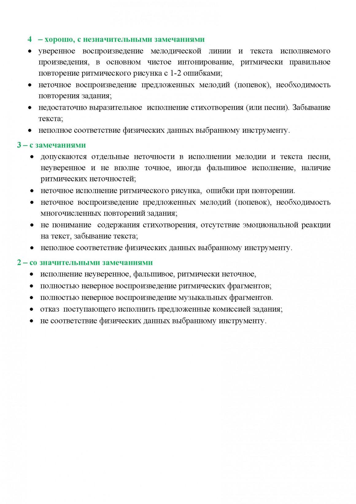 Информация по ПРИЕМУ 2018 на сайт доработано (1)_Страница_4