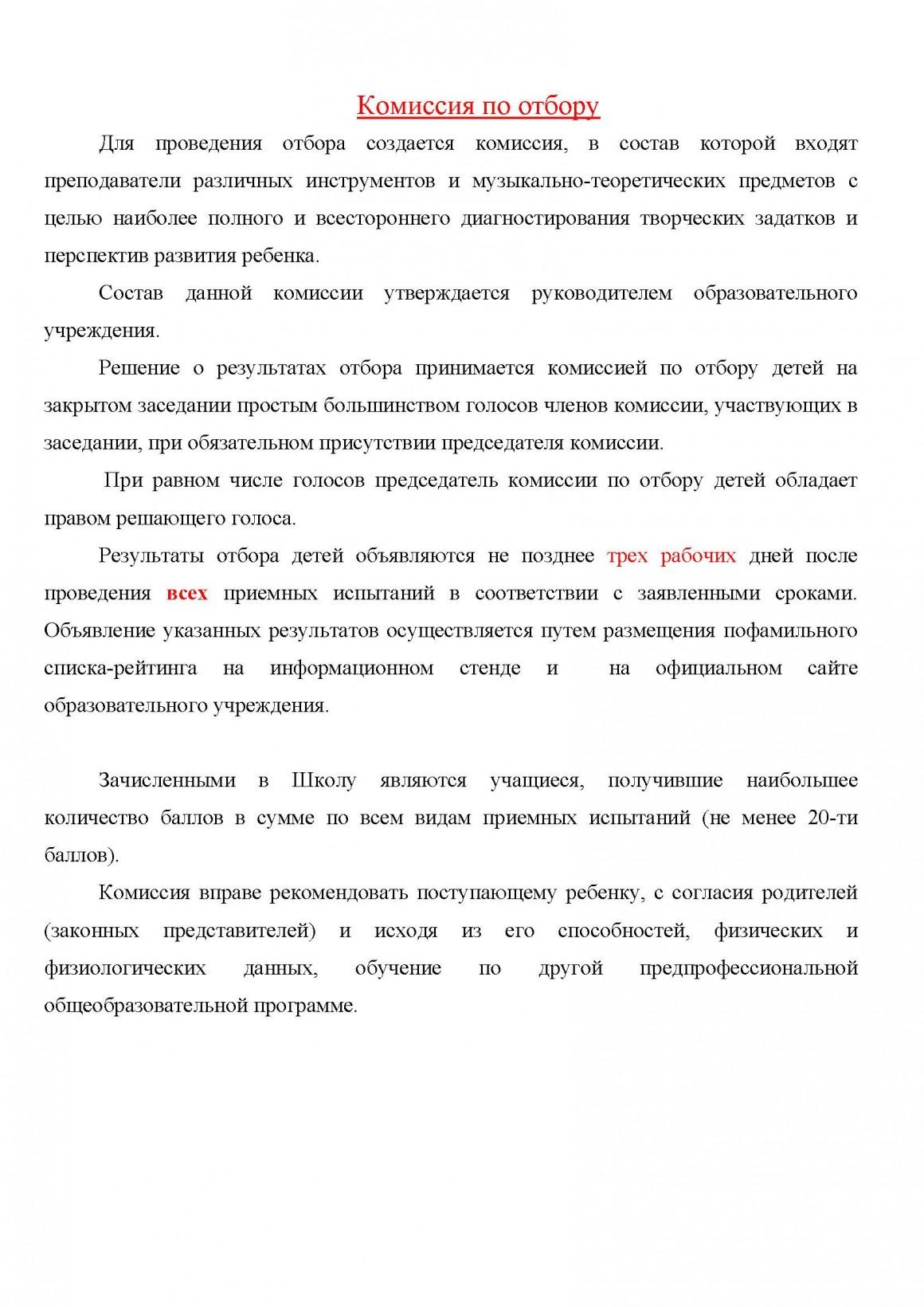 Информация по ПРИЕМУ 2018 на сайт доработано (1)_Страница_5