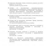 Платное отделение ДМШ на сайт (1)_Страница_1