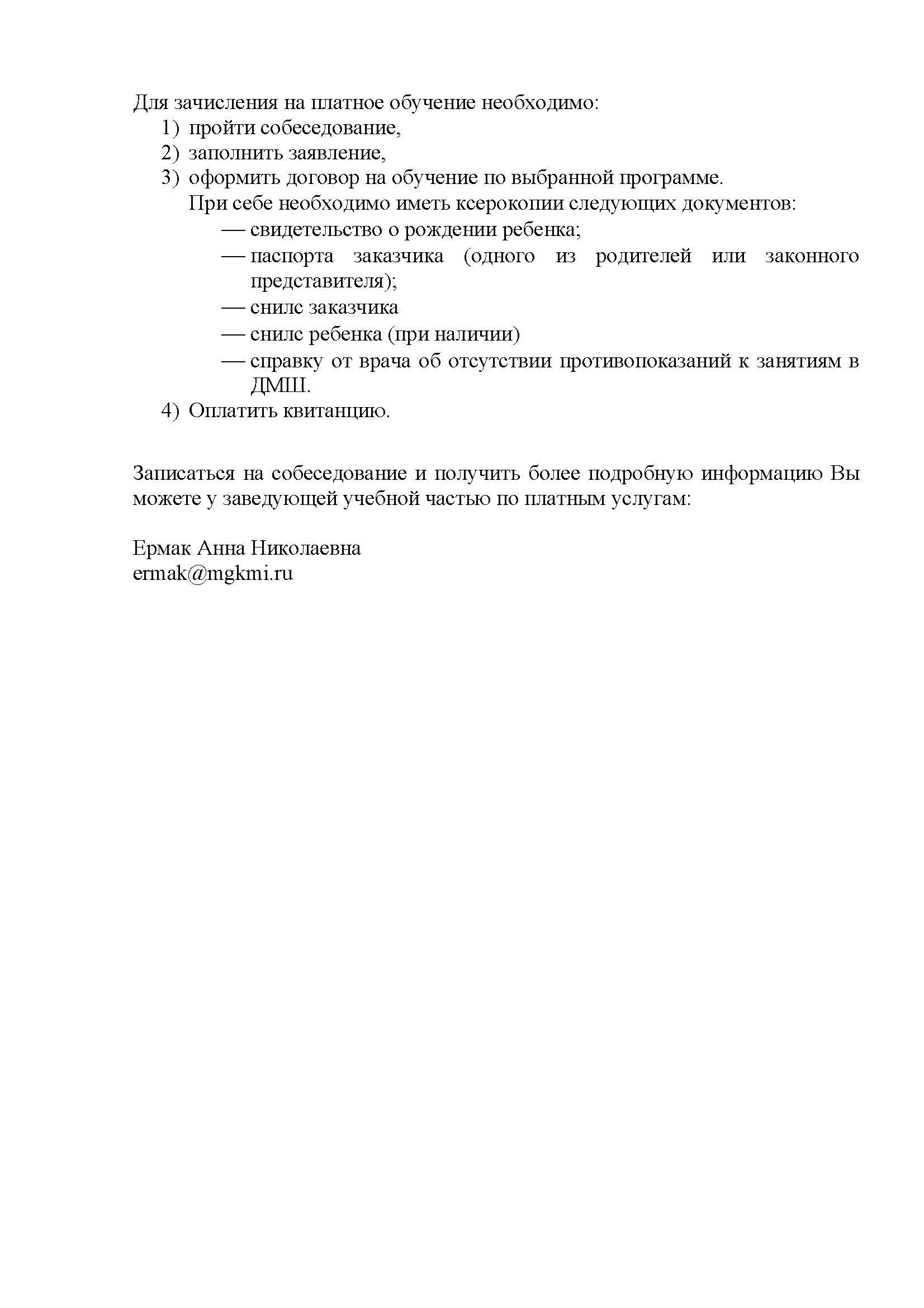 Платное отделение ДМШ на сайт (1)_Страница_2