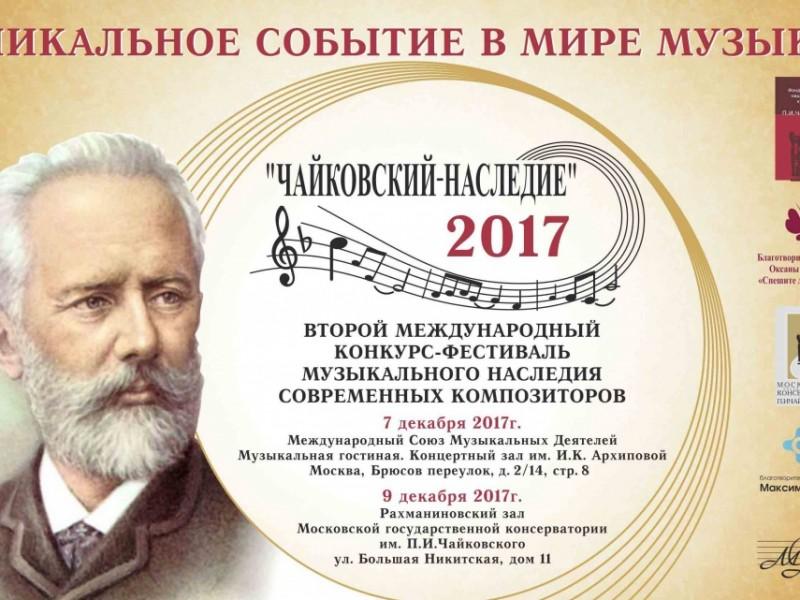 Чайковский-Наследие_2017 (2)