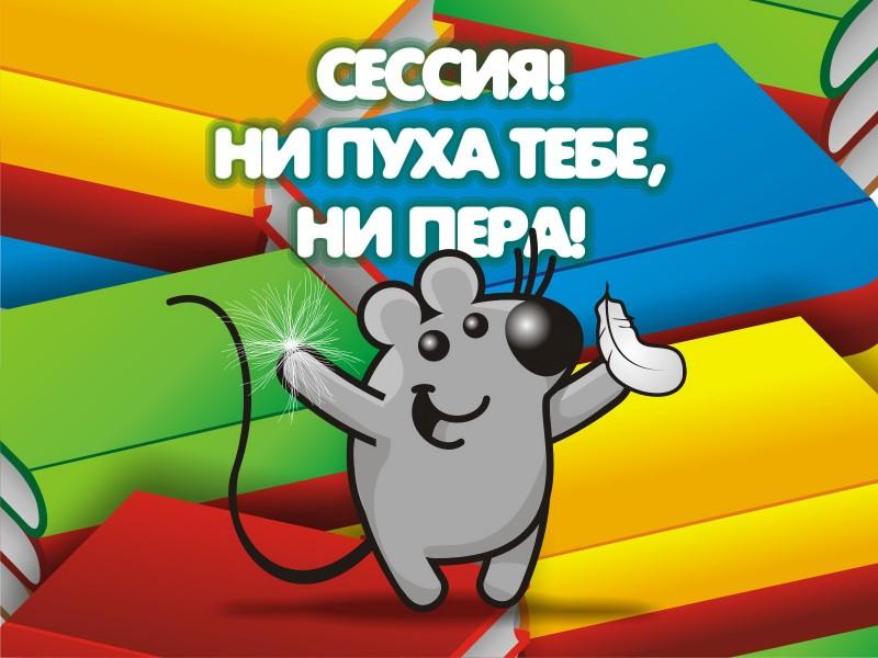 Картинка с мышонком