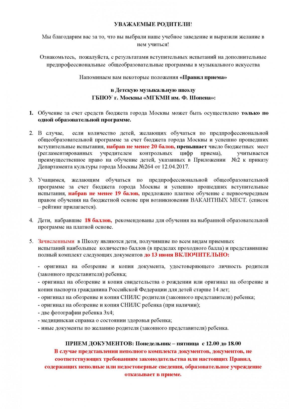 на сайт ПРИЕМ информация для родителей 2018_Страница_1