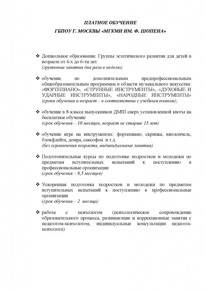 Платное-отделение-ДМШ-на-сайт-2_Страница_1